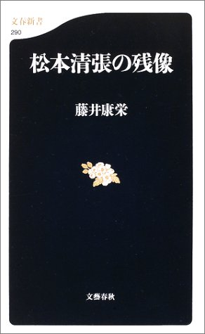 松本清張の残像 (文春新書 (290))