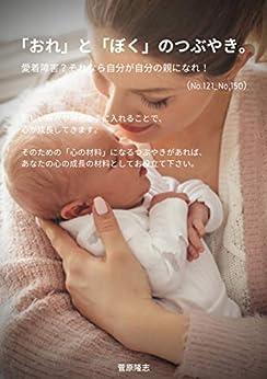 [菅原隆志]の「おれ」と「ぼく」のつぶやき(No.121~No.150): 愛着障害?それなら自分が自分の親になれ!