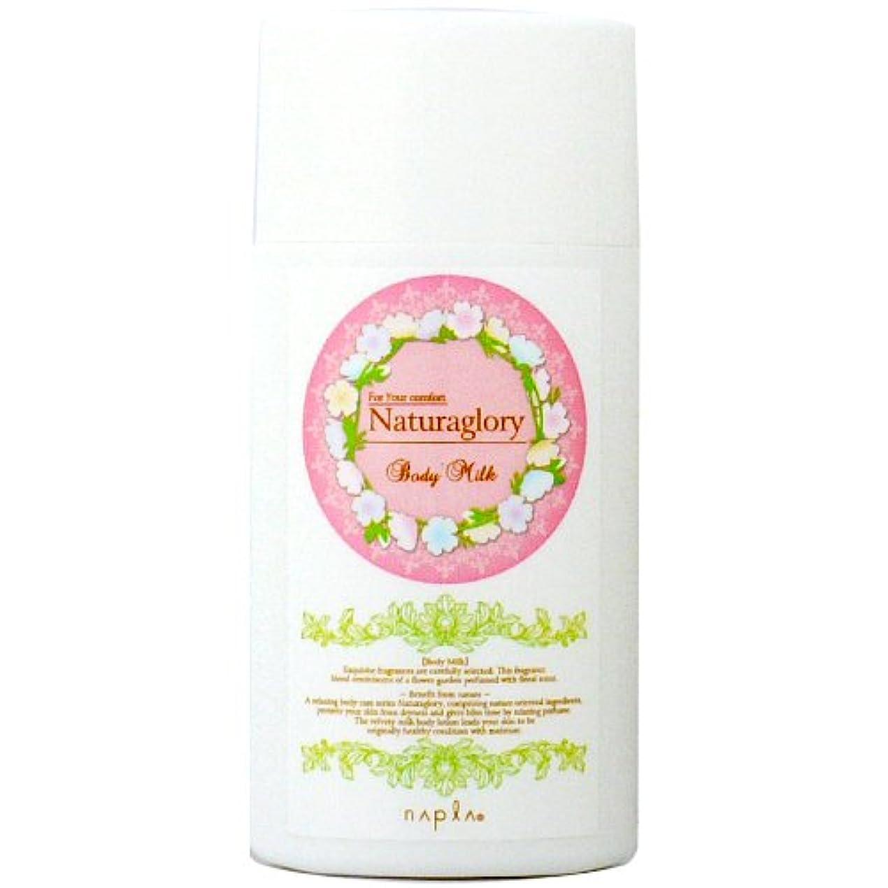 中傷がっかりするランプ【ナプラ】ナチュラグローリー ボディーミルク 60ml