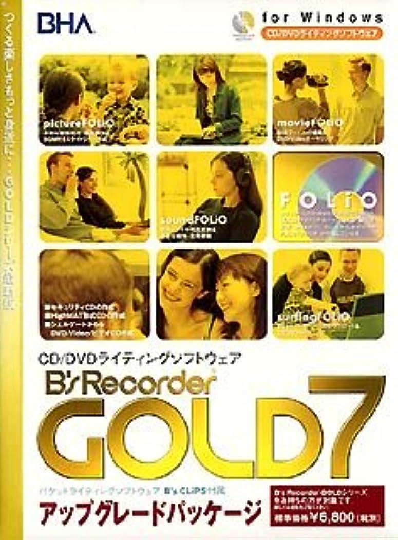 条件付きピル振り返るB's Recorder GOLD 7 アップグレードパッケージ