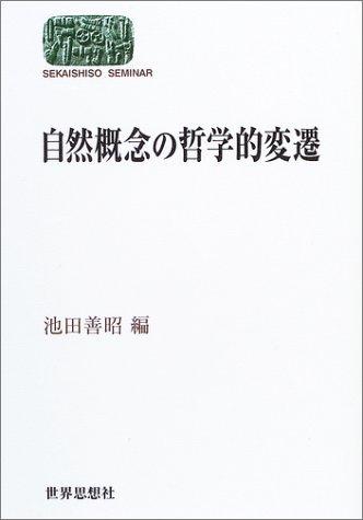 自然概念の哲学的変遷 (SEKAISHISO SEMINAR)