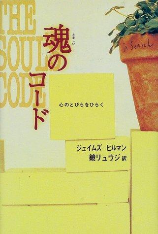 魂のコード―心のとびらをひらく