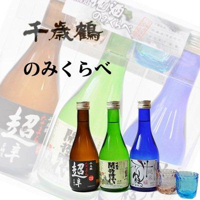日本清酒 千歳鶴『北海道 地酒のみくらべ』