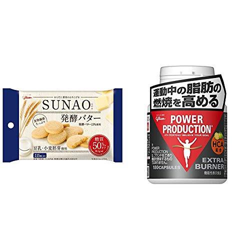 【セット販売】SUNAO(スナオ) 発酵バター 31g×10個+パワープロダクション エキストラ バーナー サプリメント 180粒
