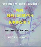 precedent civil procedure code 100problem drill 5 learn card of precedent (Japanese Edition)