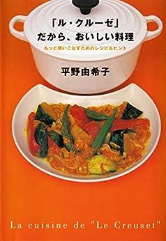 [平野 由希子]の「ル・クルーゼ」だから、おいしい料理