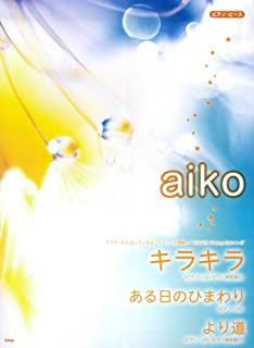 ピアノピース aiko 「キラキラ/ある日のひまわり/より道」 ドラマ「がんばっていきまっしょい」主題歌 (ピアノ・ピース)