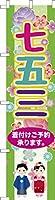 既製品のぼり旗 「七五三2」 短納期 高品質デザイン 450mm×1,800mm のぼり