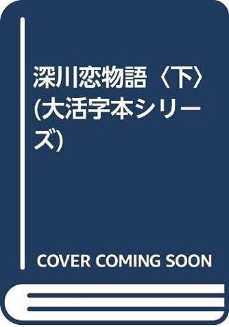 深川恋物語〈下〉 (大活字本シリーズ)