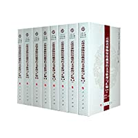 Yunnan Provincial Museum of Contract Documents finishing and assembly ( 1-8 ) ( Set all 8 volumes )(Chinese Edition)