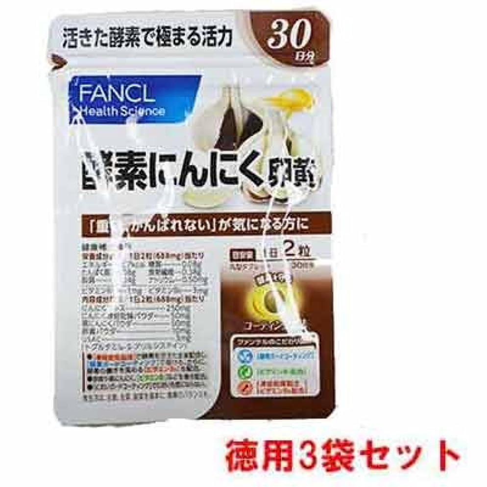 影地質学忠誠FANCL ファンケル 酵素にんにく卵黄 約90日分(徳用3袋セット) 1袋(60粒)×3