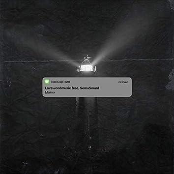 Маяки (feat. SemaSound)