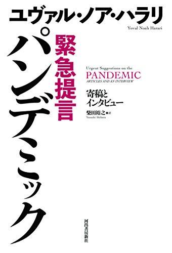 『緊急提言 パンデミック 寄稿とインタビュー』「知の巨人」が訴えるコロナ禍への賢明な対応