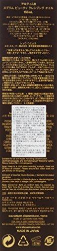 シュウウエムラ(shuuemura)アルティム8スブリムビューティクレンジングオイル150ml[並行輸入品]