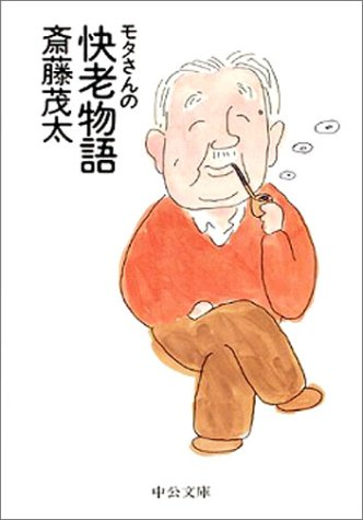 モタさんの快老物語 (中公文庫)