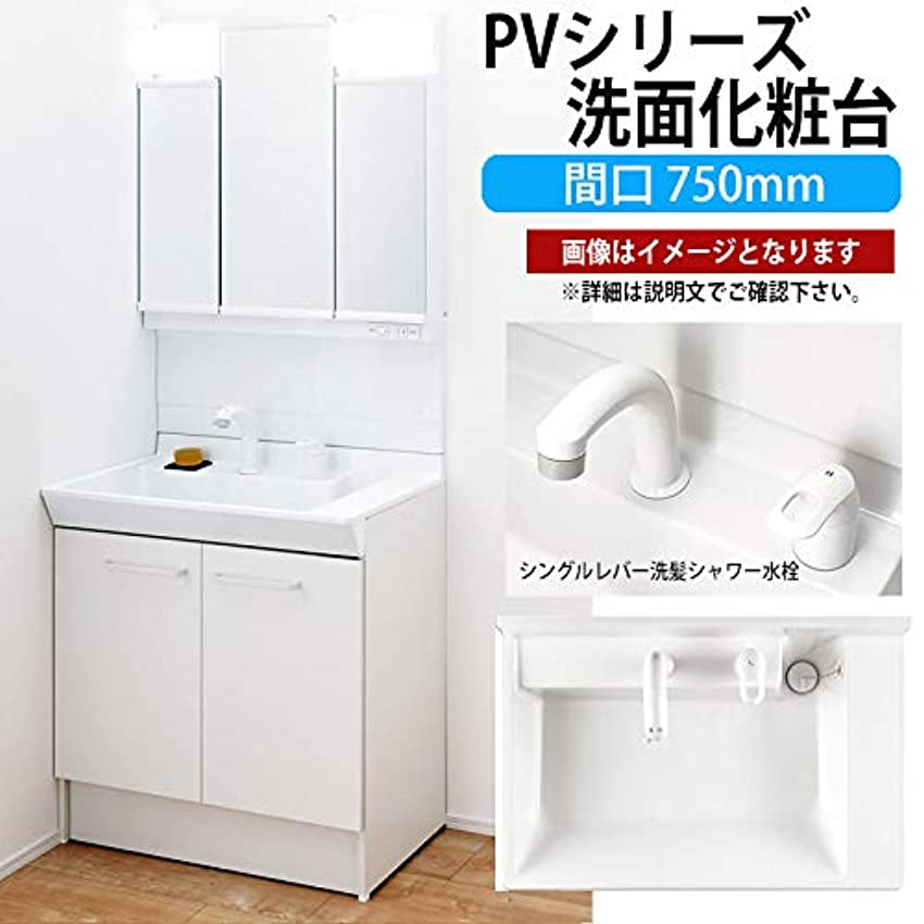 襲撃巨人促すLIXIL 洗面化粧台 PVシリーズ 間口750mm 寒冷地 MPV1-753TXJU PVN-755SN