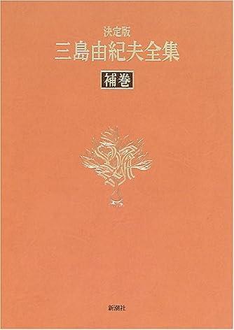 決定版 三島由紀夫全集〈補巻〉補遺・索引
