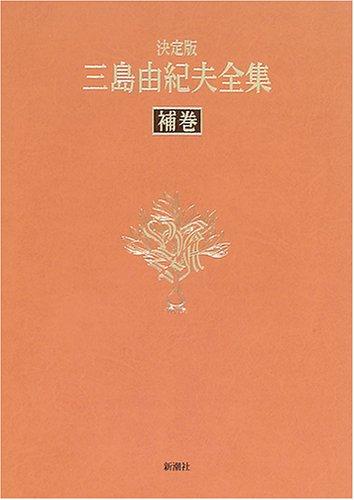 決定版 三島由紀夫全集〈補巻〉補遺・索引 / 三島 由紀夫
