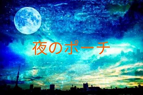 夜のポーチ: 短編小説 恋愛ノベル (不死鳥文庫)