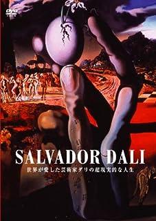サルバドール・ダリ [DVD]