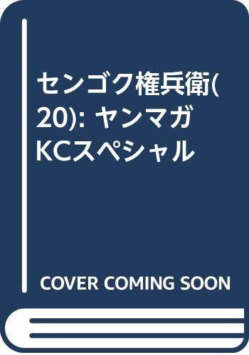 センゴク権兵衛(20) (ヤンマガKCスペシャル)