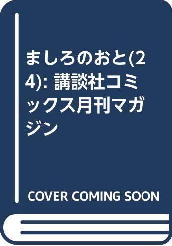 ましろのおと(24) (講談社コミックス月刊マガジン)