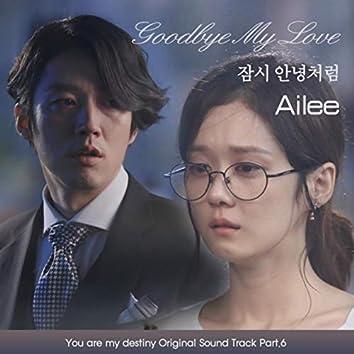 운명처럼 널 사랑해 OST Part.6 You are my destiny OST Part.6
