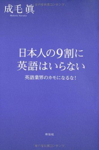 日本人の9割に英語はいらないの詳細を見る