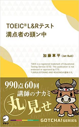 TOEIC(R) L&Rテスト満点者の頭ン中ーー990点60回講師のナカミ丸見せ GOTCHA!新書 (アルク ソクデジBOOKS)