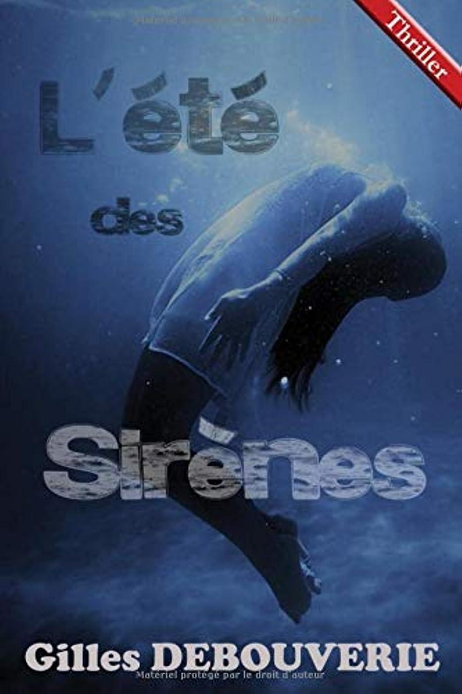 類似性位置づけるL'été des sirènes