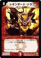 デュエルマスターズ 【 レオンザード・ドラゴン 】 DM32-032R 《神化編1》