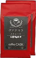 coffee CASK グアテマラストレートコーヒー200g×2個 コーヒー豆(豆のまま)