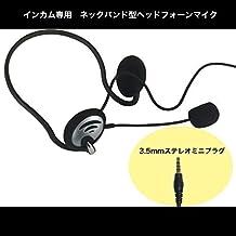 インカム専用 ネックバンド型ヘッドフォーンマイク(3.5mm)