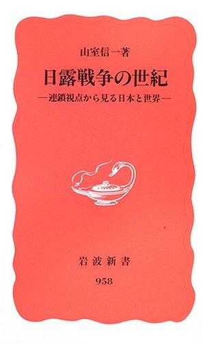 日露戦争の世紀―連鎖視点から見る日本と世界 (岩波新書 新赤版 (958))