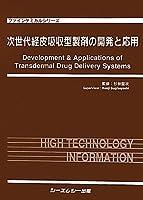 次世代経皮吸収型製剤の開発と応用 (ファインケミカルシリーズ)