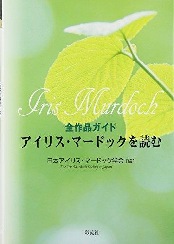 アイリス・マードックを読む;全作品ガイド