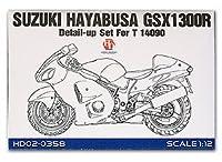 Hobby Design 1/12 スズキ ハヤブサ 隼 GSX1300R ディティールアップセット HD02-0358