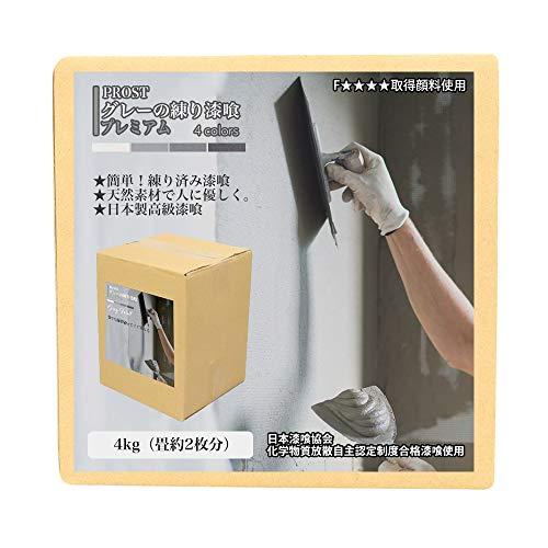 簡単!グレーの練り漆喰プレミアム 全4色 ミッドナイトグレー 4kg(畳2枚分 3.3m2)/PROST 練済み漆喰 日本製 左官 塗り壁 漆喰 ペイント