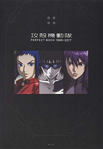 攻殻機動隊 PERFECT BOOK 1995→2017の詳細を見る