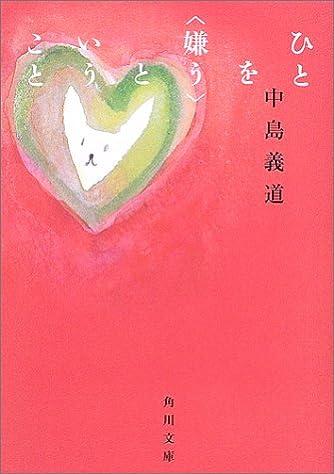"""ひとを""""嫌う""""ということ (角川文庫)"""