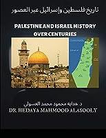 تاريخ فلسطين وإسرائيل عبر العصور