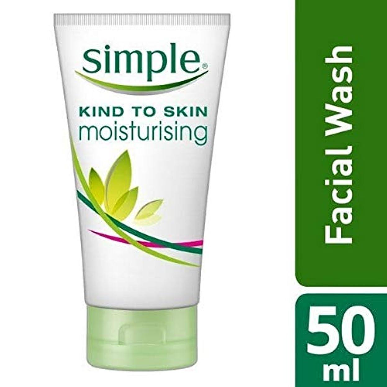陰気真向こうチラチラする[Simple ] 洗顔50ミリリットルを保湿肌への単純な種類 - Simple Kind To Skin Moisturising Facial Wash 50ml [並行輸入品]
