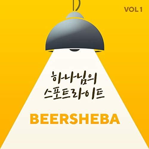 브엘세바 Beersheba