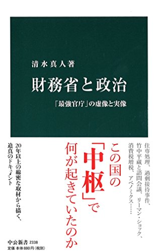 財務省と政治 - 「最強官庁」の虚像と実像 (中公新書 2338)の詳細を見る