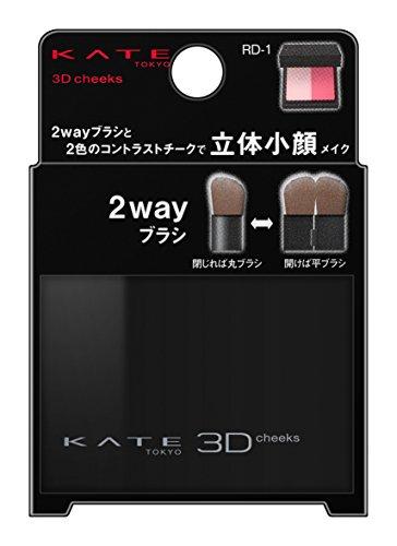 ケイトチーク3DコントラスティングチークスRD-1