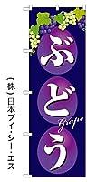 送料0円【ぶどう】のぼり旗 (日本ブイシーエス)NSV-0353