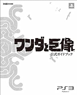 ワンダと巨像 公式ガイドブック (ファミ通の攻略本)
