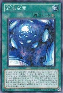 遊戯王カード 【混沌空間】 SD22-JP023-N ≪ドラゴニック・レギオン収録≫