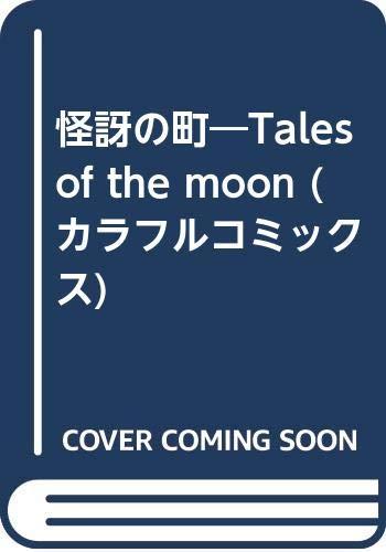 怪訝の町―Tales of the moon (カラフルコミックス)の詳細を見る