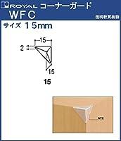 コーナーガード 【 ロイヤル 】 透明軟質樹脂 WFC-15 [サイズ:△15×15×15][両面テープ付]